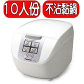 【Panasonic國際牌】 10人份微電腦電子鍋 SR-DF181