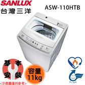 【SANLUX三洋】11KG 大容量單槽洗衣機 ASW-110HTB 含基本安裝 免運費
