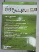 【書寶二手書T7/法律_PAW】台灣環境與土地法學雜誌_03期_都市更新條例修法…