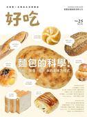 好吃(25):麵包的科學!麵粉 X 酵母 X 鹽 X 水的美味方程式