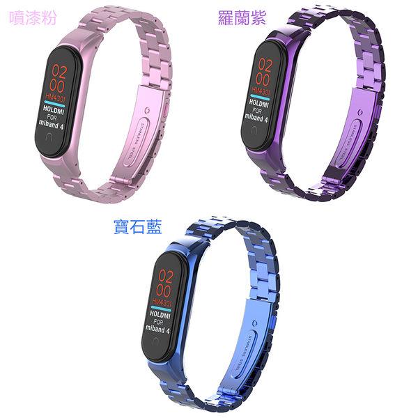 小米手環4 小米手環3 三珠 金屬錶帶 防水 彈簧雙釦 不鏽鋼 智慧手錶 運動手錶 腕帶 商務 替換帶