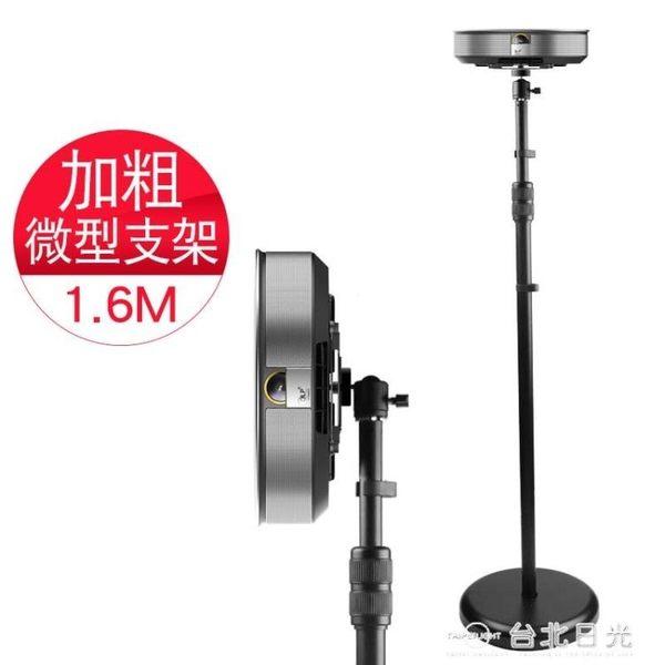 相機支架投影儀支架微型 伸縮通用C6/G3/極米Z4X/H1迷你投影機支架  台北日光igo