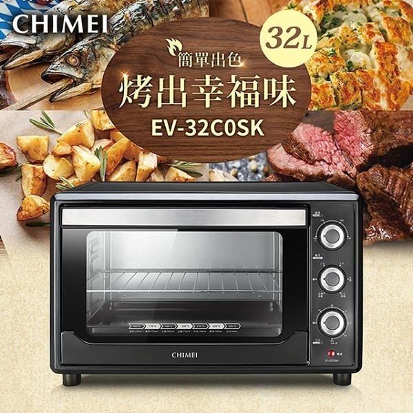 【南紡購物中心】CHIMEI奇美 32公升旋風電烤箱 EV-32C0SK