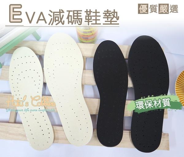 EVA厚4mm減碼鞋墊.男/女.黑/白.配件 鞋材【鞋鞋俱樂部】【906-S01】