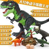 恐龍玩具兒童電動模擬動物模型遙控霸王龍超大號會走路的玩具男孩 名創家居館DF