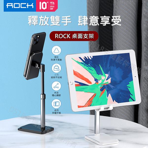 Rock 桌面支架 手機支架 平板支架 手機架 平板架 手機座 平板座(固定款)