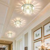 射燈led天花燈嵌入式水晶走廊燈過道燈暗裝客廳吊頂孔燈牛眼筒燈 全館滿千折百