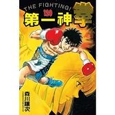 第一神拳(120)