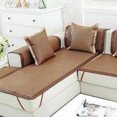 訂製夏季涼席沙發墊夏涼墊冰絲藤席防滑坐墊布藝藤竹沙發套igo「Chic七色堇」
