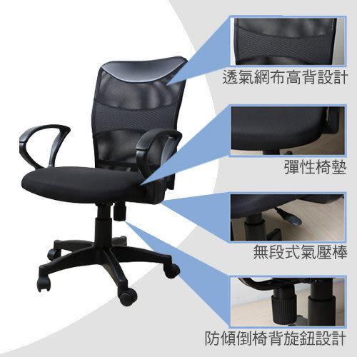 【RICHOME】限時促銷  《阿爾文方型網椅-3色》免組裝台灣製