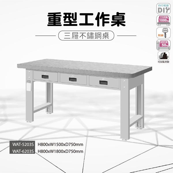 天鋼 WAT-6203S《重量型工作桌》橫式三屜型 不鏽鋼桌板 W1800 修理廠 工作室 工具桌