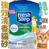 📣此商品48小時內快速出貨🚀》Fresh Step菲麗思》FS30503強效清香貓砂-42磅(限宅配)