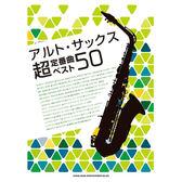 小叮噹的店 -231568 中音薩克斯風 超經典定番曲50  J-POP 薩克斯風譜