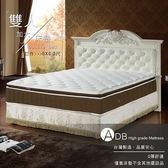 ♥多瓦娜 Glen格倫舒柔長纖雙人加大6尺三線獨立筒床墊/台灣製  150-40-C 雙人6尺加大床墊 獨立筒
