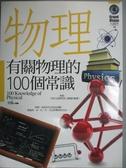 【書寶二手書T2/科學_ZDW】有關物理的100個常識_邢豔