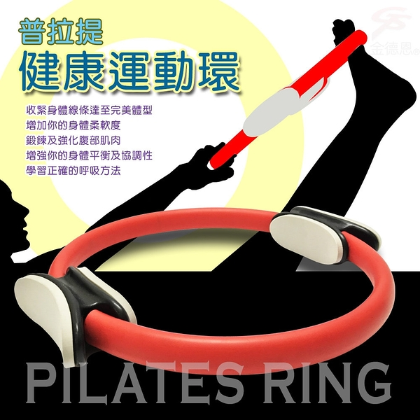 金德恩 台灣製造 多功能瑜珈健美彼拉提斯阻力環/瑜珈圈/美體圈/韻律圈
