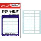 【奇奇文具】量大超划算!【龍德 LONGDER 自黏性標籤】LD-1008 白色 標籤貼紙 12x24mm (20包/盒)