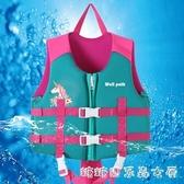 維帕斯專業兒童救生衣浮力背心馬甲小孩游泳助力衣男女童學游泳用糖糖日系森女屋