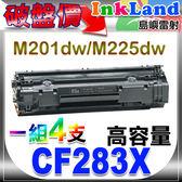 HP CF283X 相容碳粉匣(NO.83X) 高容量四支一組【適用】M127fn/M127fs/M125a/M225dw/M201dw/M125nw/M127fw