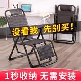 夏天躺椅午休家用舒適多功能躺椅可折疊藤椅單人躺椅陽臺家用休閑 雙十二全館免運