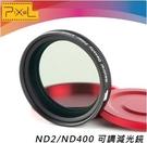 高雄 晶豪泰 品色Pixel ND2-ND400 67mm,無色偏可調濃度濾色片,附金屬保護蓋