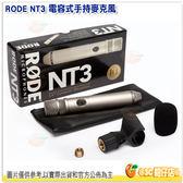 RODE NT3 電容式手持麥克風 公司貨 附防震架 錄音室 工作室 MIC