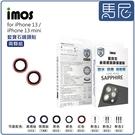 【預購】imos 藍寶石鏡頭保護鏡(兩鏡頭)/Apple iPhone13/mini/防水/防塵/不鏽鋼/鏡頭貼【馬尼】