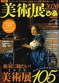 日本美術展完全探訪專集 2020