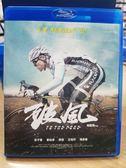 挖寶二手片-Q00-802-正版BD【破風】-藍光電影