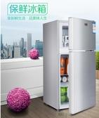 小冰箱雙門138升小型迷你冷藏冷凍靜音節能電冰箱宿舍家用YYJ 歐亞時尚
