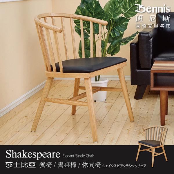 【班尼斯國際名床】【莎士比亞椅】設計師單椅/餐椅/咖啡椅/工作椅/休閒椅
