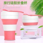 旅行可折疊杯旅游必備神器便攜式伸縮杯子咖啡杯戶外硅膠洗漱水杯