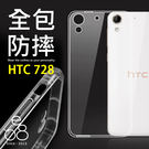 E68精品館 空壓殼 HTC Desire 728 手機殼 透明殼 四角 氣囊 防摔殼 軟殼 保護殼 氣墊殼