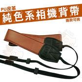 單眼 相機背帶 背帶 掛脖 純色系 黑色 棕色 CANON 60D 650D 750D 700D 100D 70D 760D 5D3
