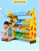 喜貝貝兒童玩具收納架寶寶收納櫃整理架幼兒園繪本書架置物儲物架 扣子小鋪YJT