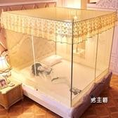 蚊帳睡簾蚊帳三開門坐床式方頂1.8m床蒙古包雙人家用1.5米拉鍊式1.2公主風XW 快速出貨