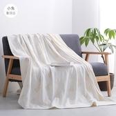 毛巾被純棉單雙人蓋毯夏季薄款夏涼被子紗布午睡空調毯子床單【快出】