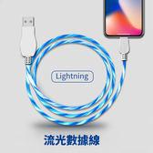 蘋果 Lightning 數據線 酷炫流光 充電線 2A快充 智能發光 充電 傳輸 二合一 傳輸線 閃充