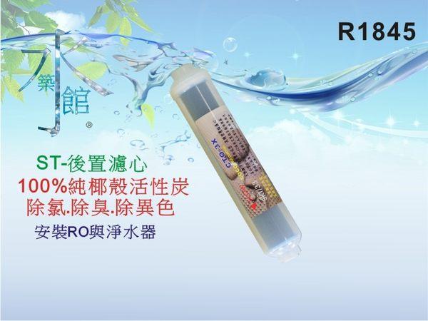 【龍門淨水】ST-100%椰殼CTO炭柱活性炭濾心.餐飲濾水器.淨水器.RO純水機(貨號R1845)