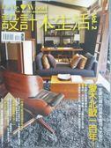 【書寶二手書T5/設計_XGX】LaVie Wood設計木生活vol.2 愛木北歐一百年_麥浩斯編輯部