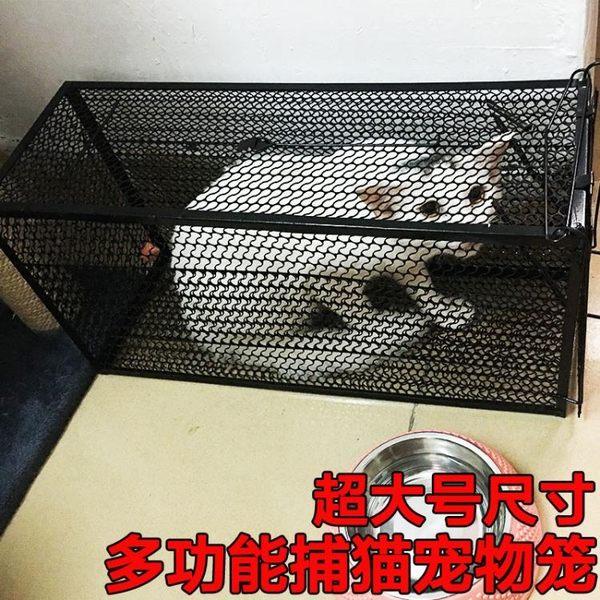 人道救助全自動捕貓籠 捉貓籠 多功能誘捕籠 尋貓神器 寵物貓籠  LX貝芙莉
