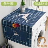 洗衣機罩冰箱罩防塵布床頭櫃蓋布棉麻防水遮蓋巾【宅貓醬】
