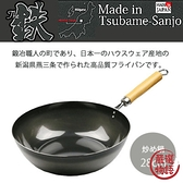 【日本製】【日本珍珠金屬】The鐵 炒鍋 28cm HB-2406 SD-1362 - 日本製