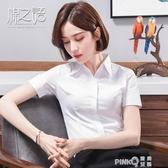 短袖白襯衫女寸衫夏季大碼工裝工作服OL職業襯衣學生商務正裝上衣 (pinkq 時尚女裝)