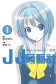 JJ萌藝社(1)