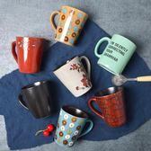 日式創意復古馬克杯手繪陶瓷水杯牛奶杯茶杯簡約情侶杯大容量杯子禮物限時八九折
