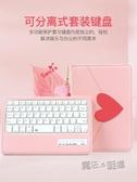2018iPad保護套帶藍芽鍵盤pro10.5寸2019蘋果mini5迷你4皮套air3殼2平板電腦   ATF 魔法鞋櫃