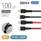 ZMI紫米 Type-C to Lightning 編織數據線100cm (AL873K) IPHONE12 快充