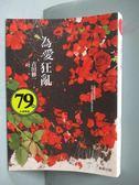 【書寶二手書T6/翻譯小說_OLG】為愛狂亂_吉田修一