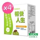 日本味王 暢快人生奇異果版(30袋/盒)X4盒